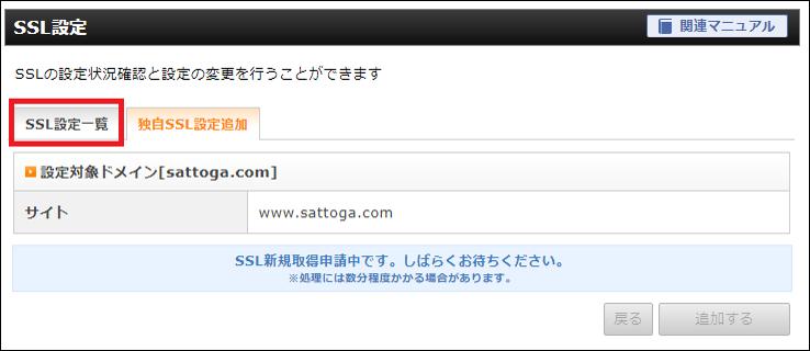 『SSL設定一覧』をクリック
