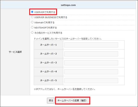 『XSERVERで利用する』にチェックを入れ、『ネームサーバーの変更』をクリック