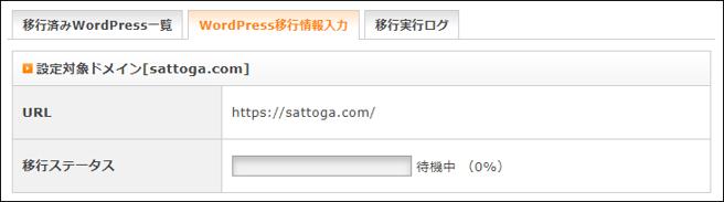 WordPressの移行開始