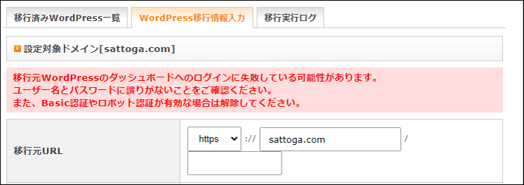 WordPressのログインに失敗