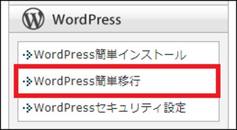 『WordPress簡単移行』をクリック