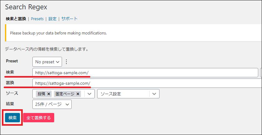 『検索』ボタンをクリックする画面の画像