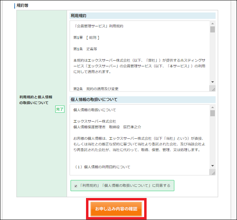 『お申込み内容の確認』をクリック