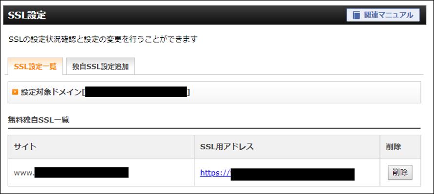 エックスサーバー上でのSSL設定が完了した画像