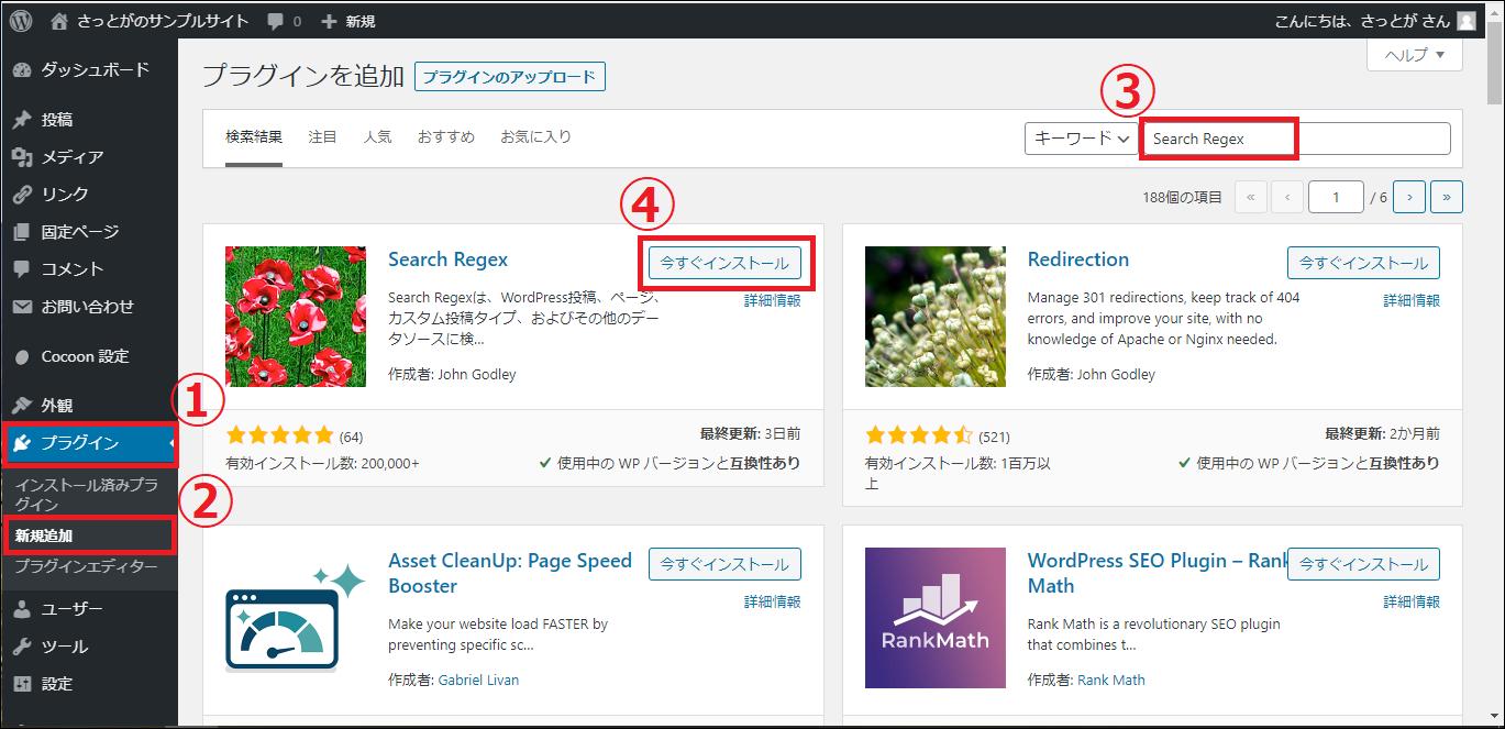 Search Regexをインストールする画面の画像