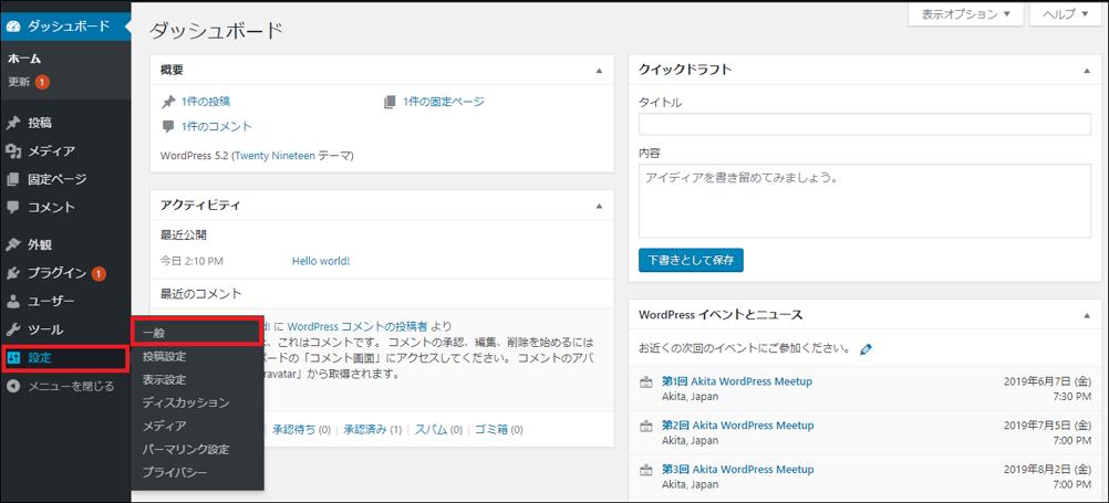 WordPressの管理画面で『設定』⇒『一般』と進む画像