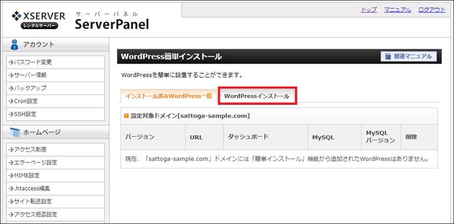 『WordPressインストール』をクリックする画面