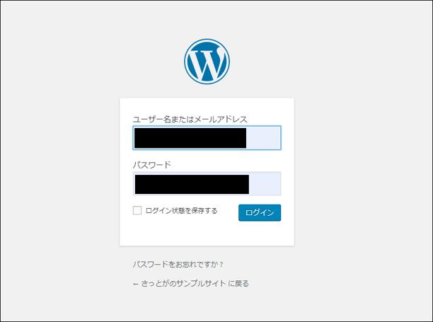 WordPressの管理画面からログアウトした画像