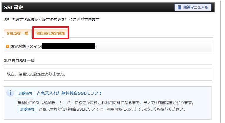 『独自SSL設定追加』をクリックする画面