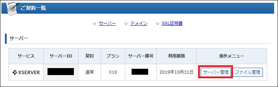 エックスサーバーの『サーバー管理』をクリックする画面