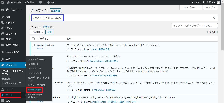 『Search Regex』メニューをクリックする画面の画像