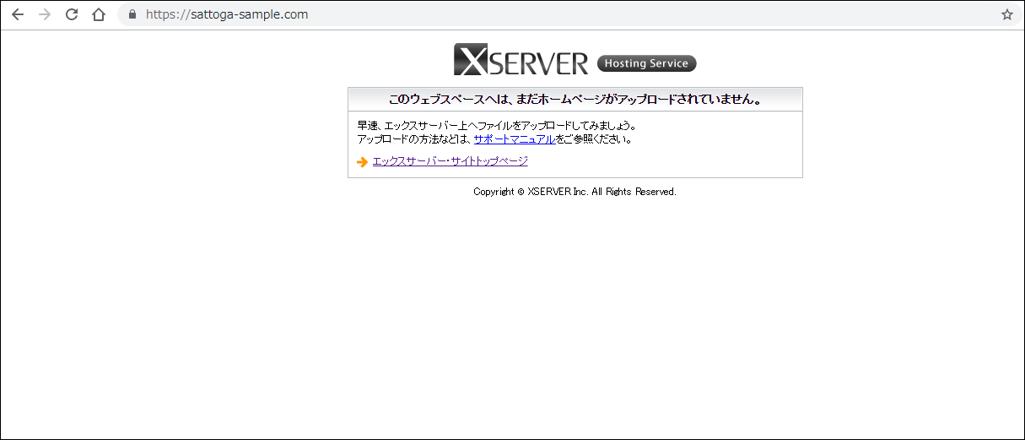 URLの反映待ち画面