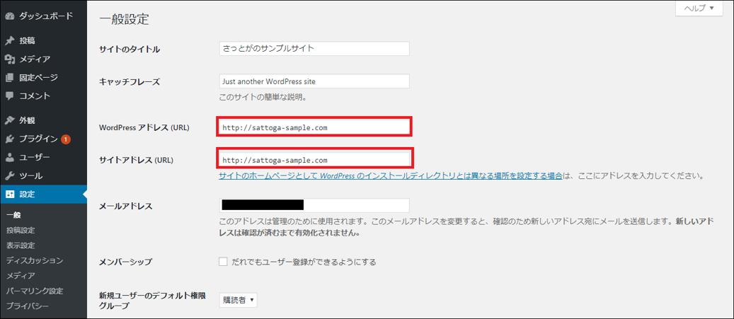 「WordPressアドレス」と「サイトアドレス」の画像