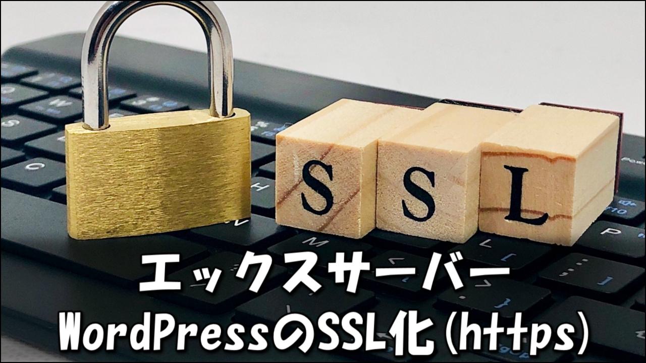 エックスサーバーでWordPressを常時SSL化(https)する設定方法