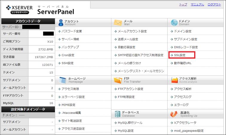 サーバーパネルの『SSL設定』をクリックする画面