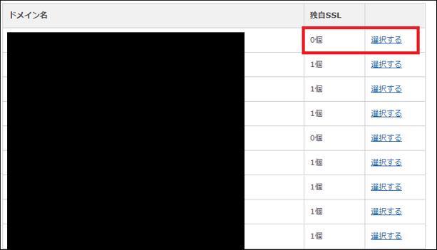SSL化設定を行うドメインの『選択する』をクリックする画面