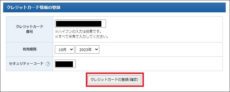 『クレジットカードの登録(確認)』をクリック