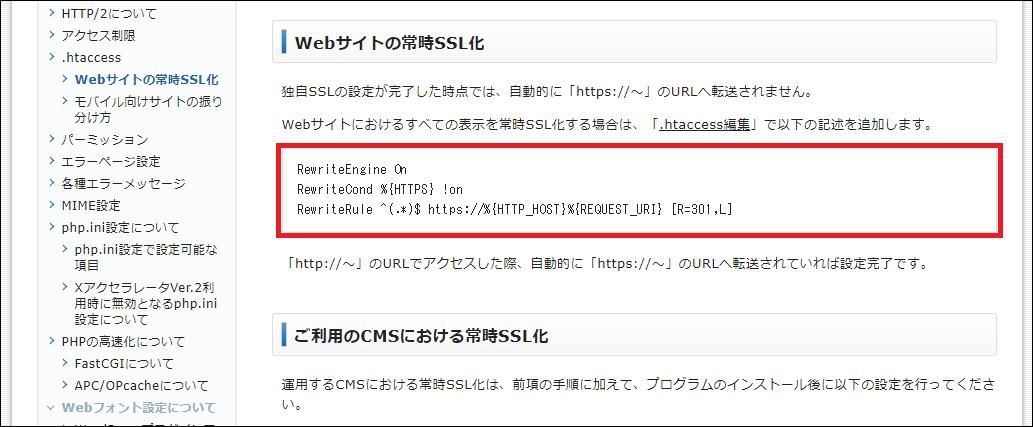 エックスサーバーの常時SSL化解説ページ