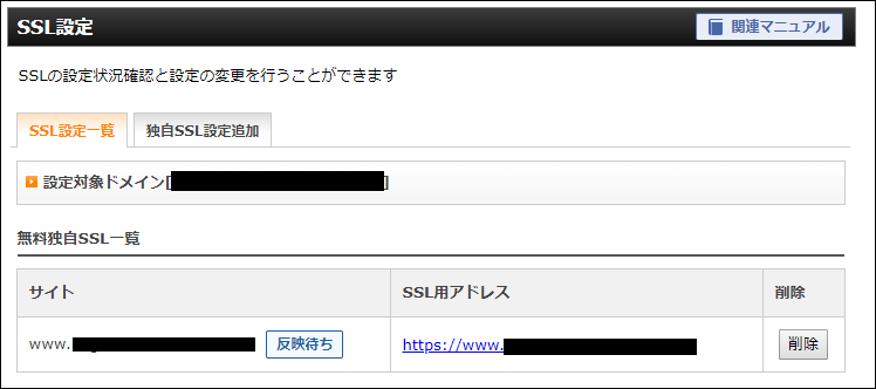 SSL設定が反映待ちの状態の画像