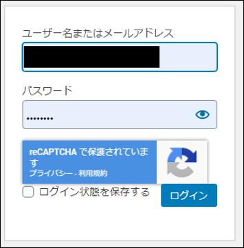 WordPressのログイン画面にreCaptchaが表示されている画像