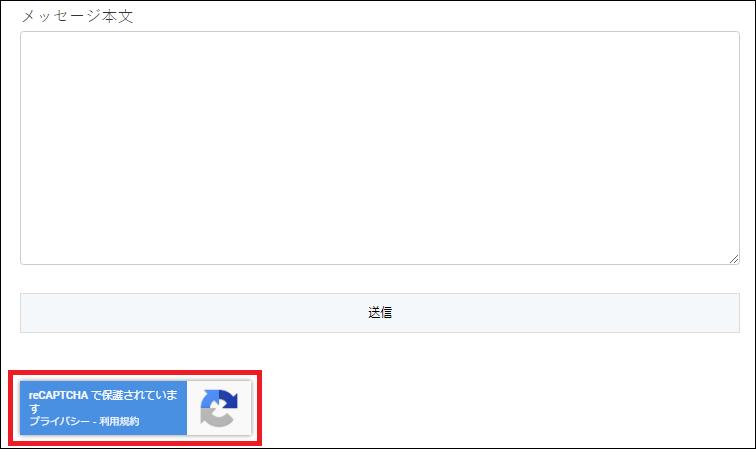 reCaptchaを設置したお問い合わせフォームの画像