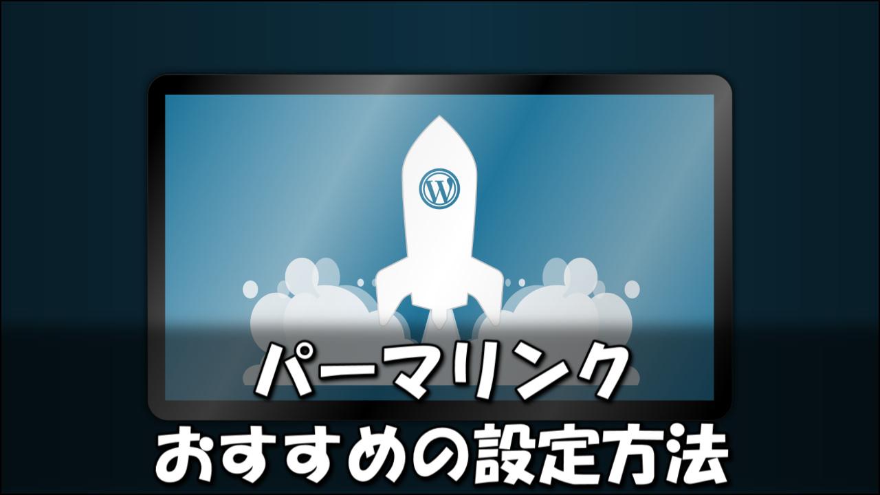 【WordPress】パーマリンクのおすすめの設定方法と注意点
