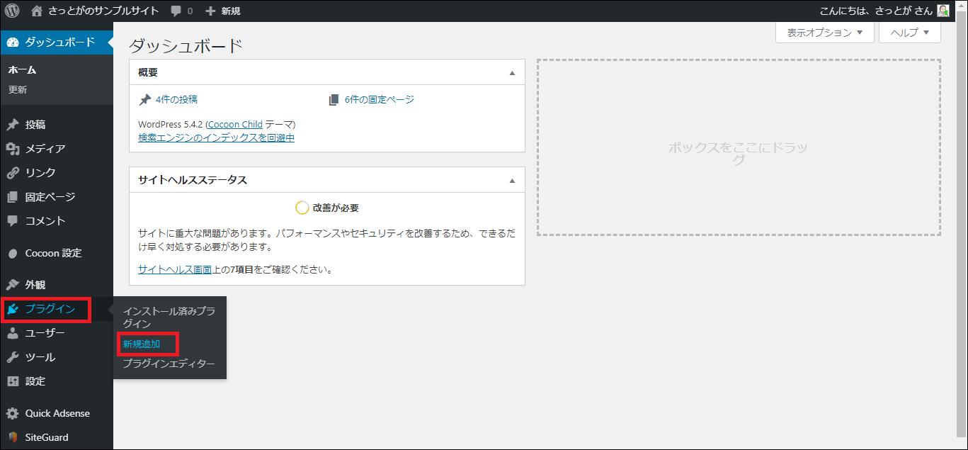 プラグインの新規追加をクリックする画面の画像