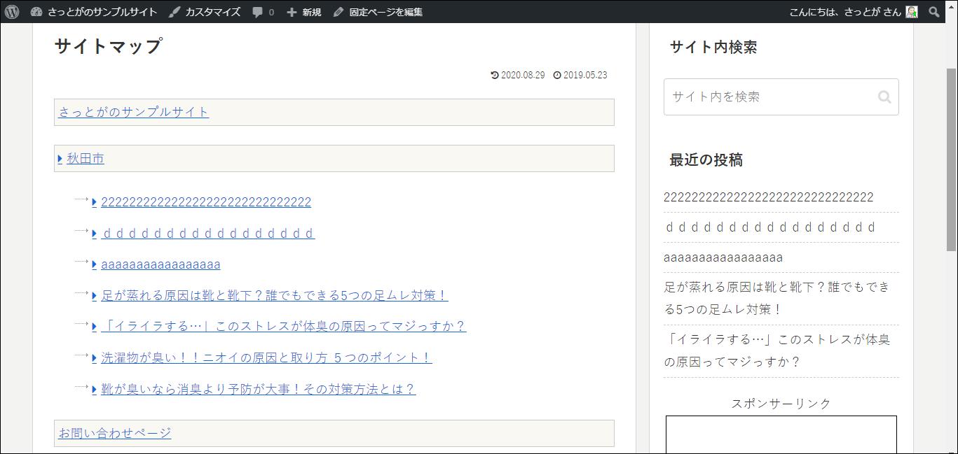 デザインを変更したサイトマップページの画像