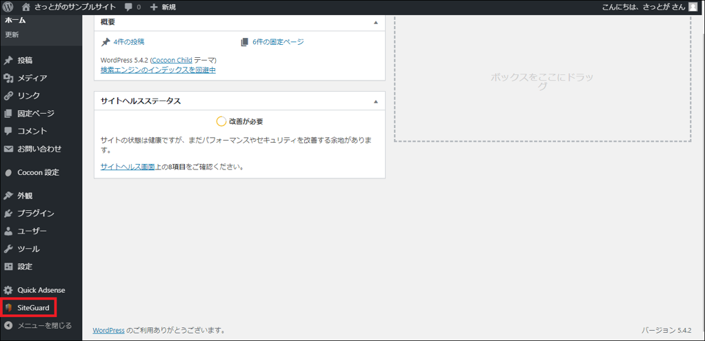 『SiteGuard』をクリックする画面の画像