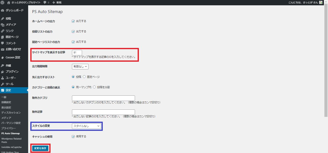 『PS Auto Sitemap』の設定画面の画像