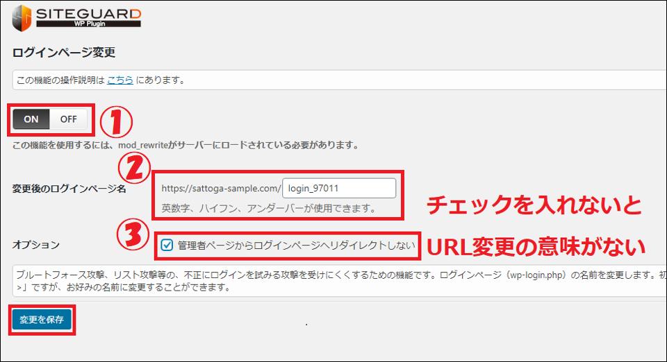『ログインページ変更』の設定画面の画像