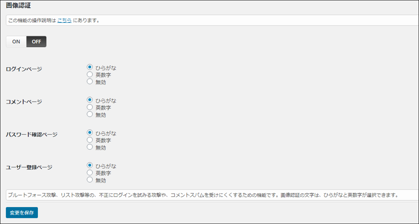 『画像認証』の設定画面の画像