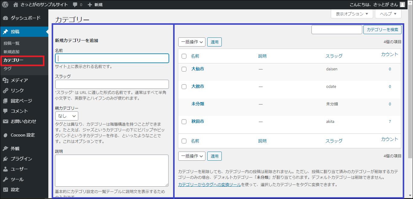 WordPressのカテゴリーの設定画面の画像