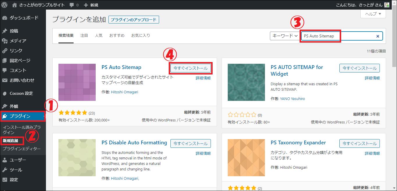 『PS Auto Sitemap』をインストールする画面の画像