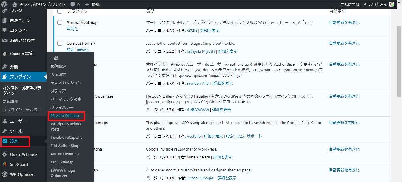 『設定』内に『PS Auto Sitemap』をクリックする画面の画像
