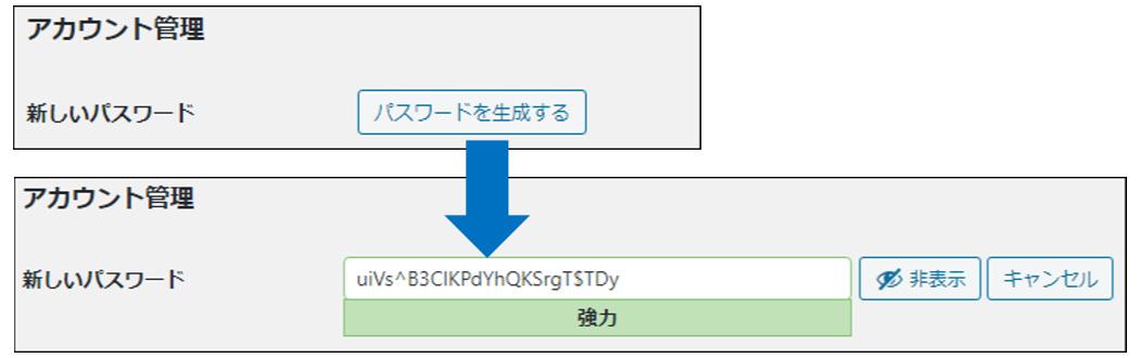 パスワードを変更した画面の画像