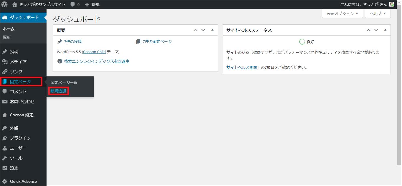 固定ページの『新規追加』を選択する画面の画像