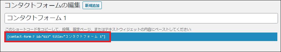 コンタクトフォームのショートコードの画像