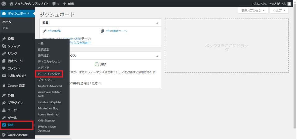 WordPressの管理画面内のパーマリンク設定の画像