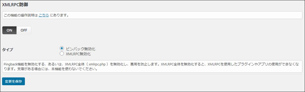 『XMLRPC防御』の設定画面の画像