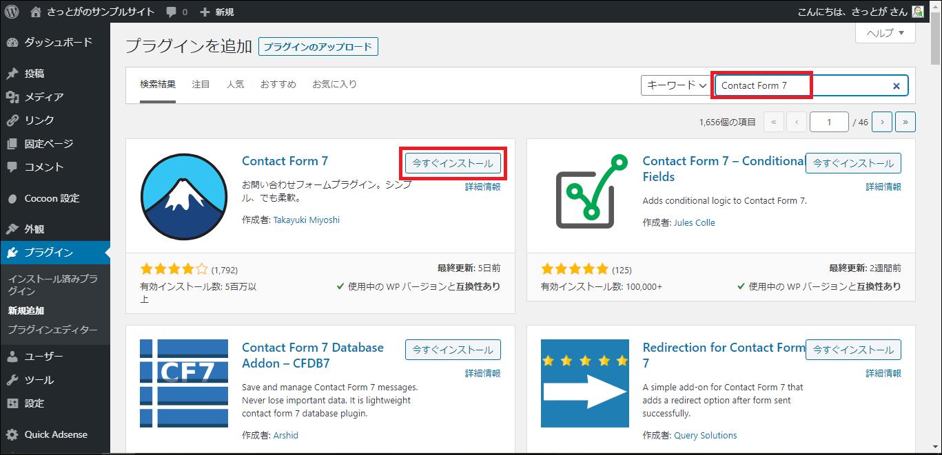 Contact Form 7の『今すぐインストール』をクリックする画面の画像
