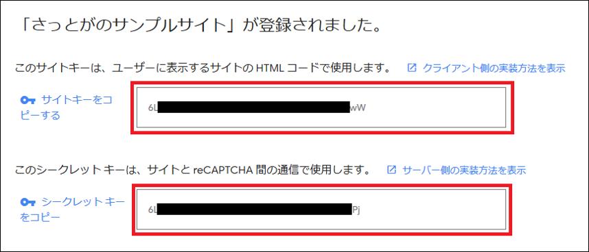 Google reCAPTCHAの「サイトキー」と「シークレットキー」が表示された画面の画像
