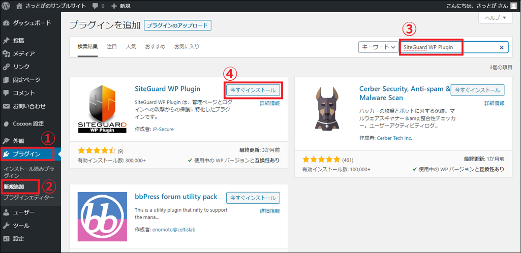 『SiteGuard WP Plugin』をインストールする画面の画像
