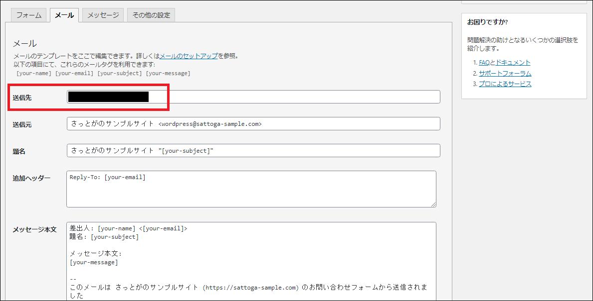 Contact Form 7の『メール』の設定画面の画像