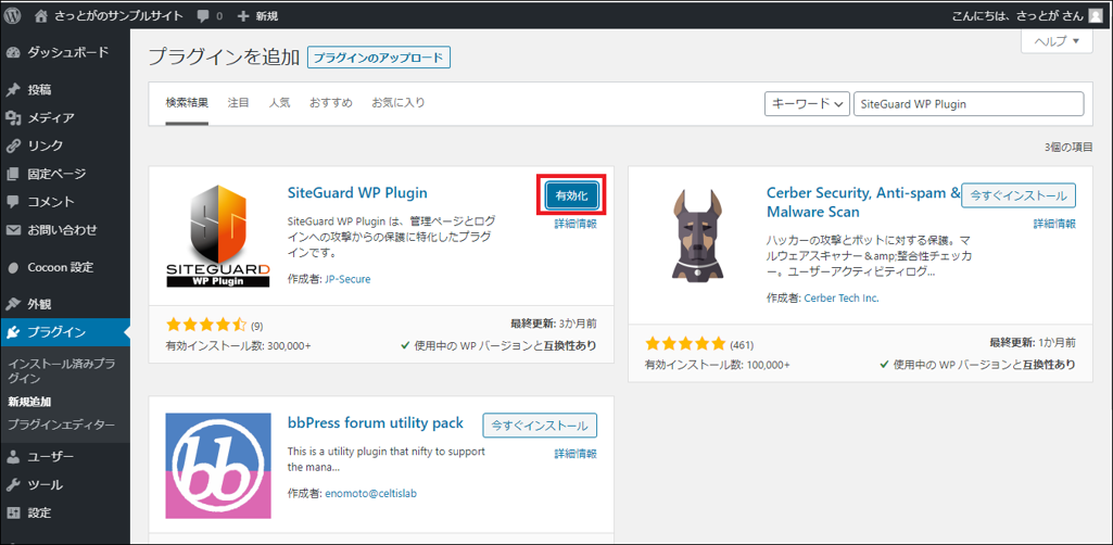 『SiteGuard WP Plugin』を有効化する画面の画像
