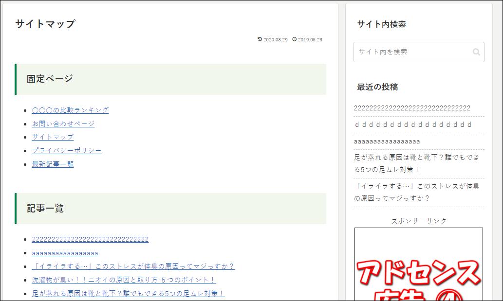 『Cocoon』のショートコードで作成したサイトマップページの画面