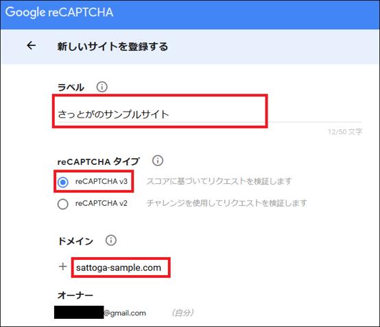 「新しいサイトを登録する」の画面の画像