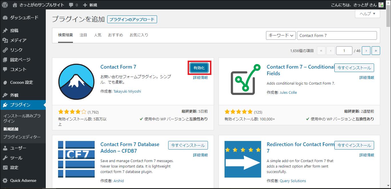 Contact Form 7の『有効化』をクリックする画面の画像