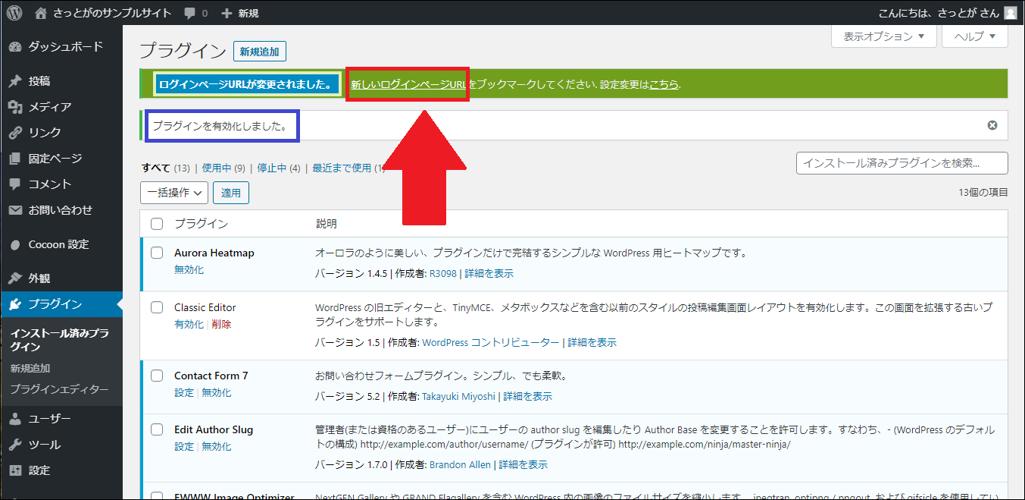 『新しいログインページURL』をクリックする画面の画像