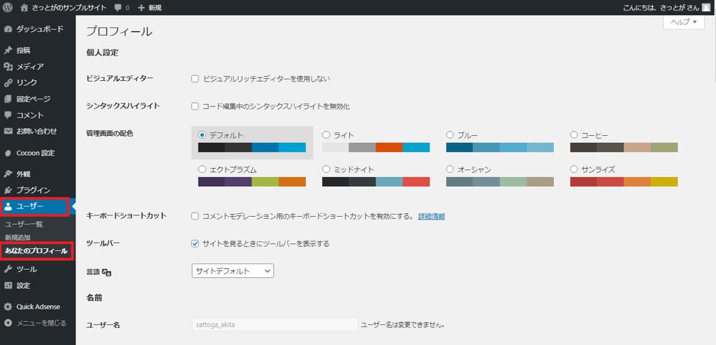 『ユーザー』の中の『あなたのプロフィール』をクリックする画面の画像